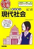 一問一答 まる覚え現代社会 (合格文庫 8)
