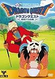 ドラゴンクエスト~勇者アベル伝説~VOL.5 [DVD]