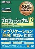 XML�}�X�^�[���ȏ� �v���t�F�b�V���i�� V2