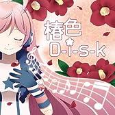 椿色D-i-s-k