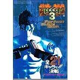 鉄拳3パーフェクトガイドブック―For PlayStation (ゲーメストムック EXシリーズ Vol. 53)