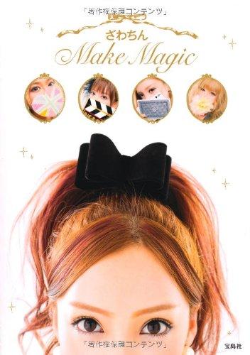 ざわちん Make Magic