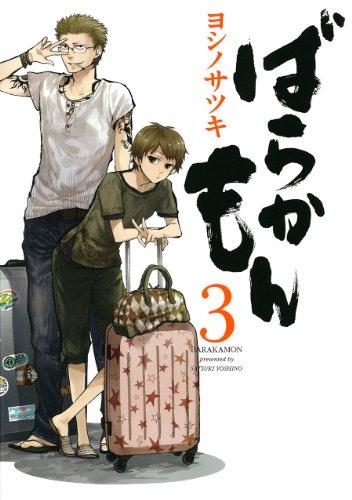 ばらかもん(3)(ガンガンコミックスONLINE)