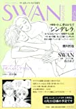 SWAN MAGAZINE 2012春号