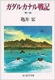 ガダルカナル戦記〈第1巻〉 (光人社NF文庫)