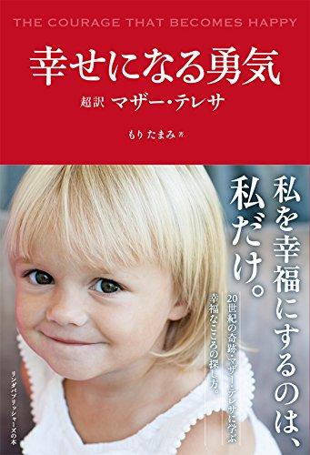 幸せになる勇気 超訳マザー・テレサ (リンダパブリッシャーズの本)