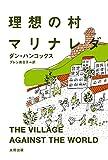理想の村マリナレダ (atプラス叢書08)