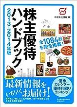 株主優待ハンドブック 2013-2014年版