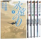 永遠の0 コミック 1-5巻セット (アクションコミックス)