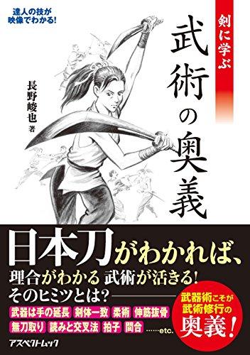 剣に学ぶ 武術の奥義