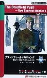 ブラッドフィールドのギャング―新シャーロック・ホームズ〈1〉 (レベル別英語ポケット文庫)