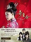 奇皇后 ―ふたつの愛 涙の誓い― DVD BOXI
