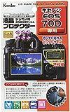 Kenko 液晶保護フィルム 液晶プロテクター Canon EOS 70D用 KLP-CEOS70D