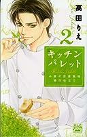キッチンパレット 2―小麦の恋愛風味修行仕立て (白泉社レディースコミックス)