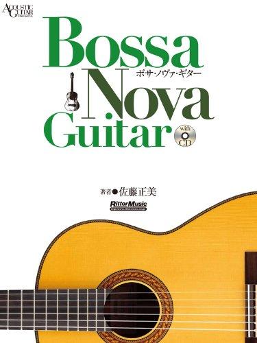 ボサ・ノヴァ・ギター