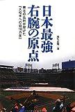日本最強右腕の原点―東北の名将が授けた『大投手への道10カ条』