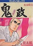 板前鬼政 / 笠 太郎 のシリーズ情報を見る