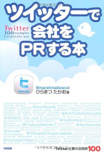 ツイッターで会社をPRする本 Twitter企業の活用例100