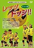 「レッツ・ドッジ!!」ベーシック版 [DVD]