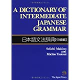 A Dictionary of Intermediate Japanese Grammar ~ Mitio Tutui