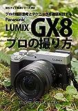 �ڂ�t�H�g�����V���[�Y065 �v���̎B�e�v�l�ƃe�N�j�b�N��O�������� Panasonic LUMIX GX8 �v���̎B���