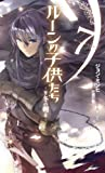 ルーンの子供たち 冬の剣7 (next novels)