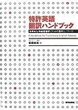 特許英語 翻訳ハンドブック —効率的な明細書翻訳のための資料とノウハウ—   (朝日出版社)