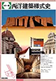 西洋建築様式史