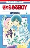 きゃらめるBOY 3 (花とゆめCOMICS)