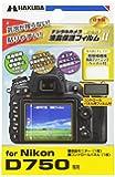 HAKUBA 液晶保護フィルム MarkII Nikon D750用 気泡レス 低反射 高硬度 DGF-ND750