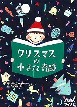 クリスマスの小さな奇跡