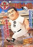 中学野球小僧 2011年 01月号 [雑誌]