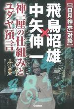 「日月神示」対談 飛鳥昭雄×中矢伸一 (ムー・スーパー・ミステリー・ブックス)