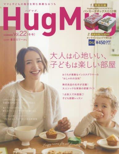 Hug Mug. 2017年Vol.22 大きい表紙画像