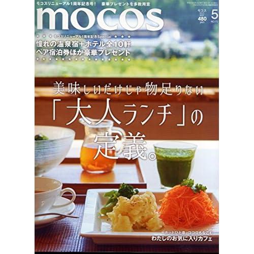 月刊モコス2015年5月号