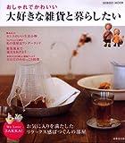 おしゃれでかわいい大好きな雑貨と暮らしたい―We Love ZAKKA! (SEIBIDO MOOK)