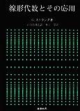 線形代数とその応用