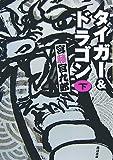 タイガー&ドラゴン〈下〉 (角川文庫)