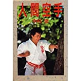 img - for Human karate ISBN: 4079265077 (1988) [Japanese Import] book / textbook / text book
