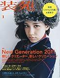 装苑 2011年 01月号 [雑誌]