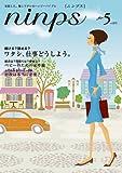 ninps 妊娠5ヶ月号 (ninpsムックシリーズ)(ニンプス)