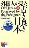 外国人が見た古き良き日本 (講談社バイリンガル・ブックス)