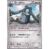 ドータクン ポケモンカードゲーム へイルブリザード pcbw3h-040 U