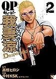 QP 我妻涼 ~Desperado~ 2 (ヤングチャンピオン・コミックス)