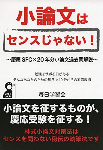 小論文はセンスじゃない!  慶應SFC2学部×23年分小論文過去問解説 (YELL books)