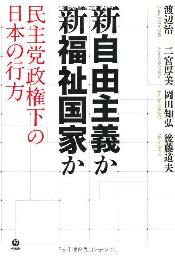 新自由主義か 新福祉国家か <民主党政権下の日本の行方>