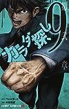 カラダ探し 9 (ジャンプコミックス)