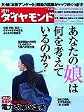 週刊 ダイヤモンド 2012年 3/24号 [雑誌]
