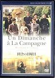 田舎の日曜日[デジタルリマスター版] [DVD]北野義則ヨーロッパ映画ソムリエ 1985年ヨーロッパ映画BEST10