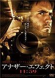 アナザー・エフェクト 11:59 [DVD]